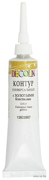 """Контур """"Decola"""" универсальный (с золотыми блестками, 18 мл)"""