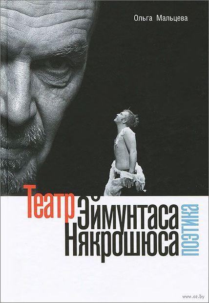 Театр Эймунтаса Някрошюса (поэтика). Ольга Мальцева