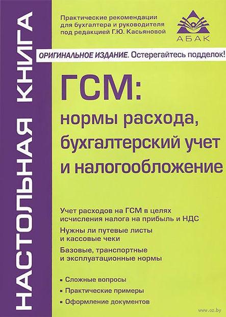 ГСМ: нормы расхода, бухгалтерский учет и налогообложение. Галина Касьянова
