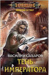 Тень императора. Василий Сахаров