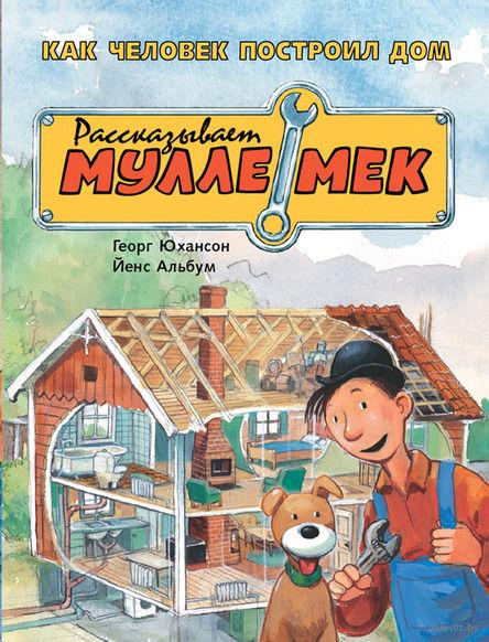 Как человек построил дом. Рассказывает Мулле Мек. Йенс Альбум, Георг Юхансон