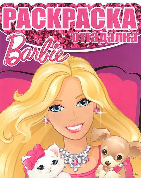 Barbie. Раскраска-отгадалка (с собачкой и котиком) — фото, картинка