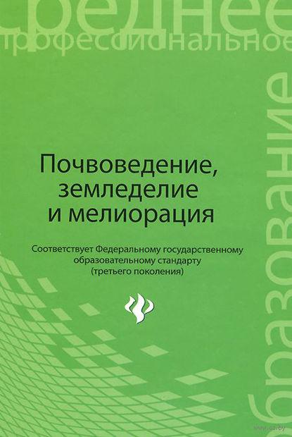 Почвоведение, земледелие и мелиорация. В. Прокопович, А. Дудук, Н. Мартинчик