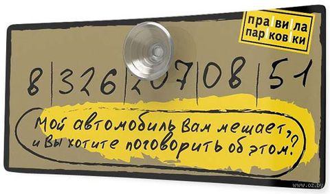 "Визитная карточка ""Правила парковки"" (бежевая, арт. 03-00004)"