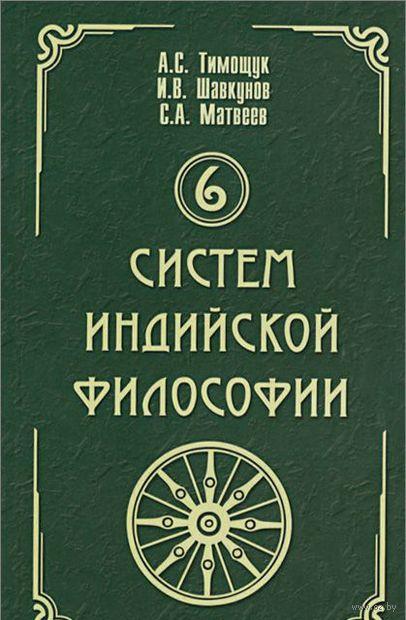6 систем индийской философии. А. Тимощук, И. Шавкунов, С. Матвеев