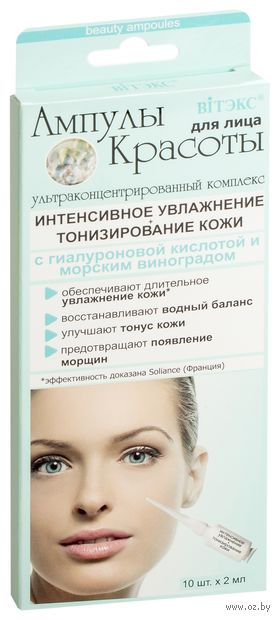 """Комплекс для лица """"Интенсивное увлажнение и тонизирование кожи"""" (10 шт х 2 мл)"""