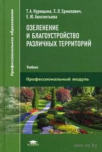 Озеленение и благоустройство различных территорий. Т. Курицына, Е. Ермолович, Е. Авксентьева
