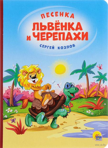 Песенка Львёнка и Черепахи. Сергей Козлов