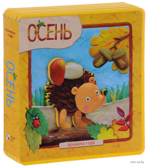 Осень. В. Вилюнова, Наталья Магай