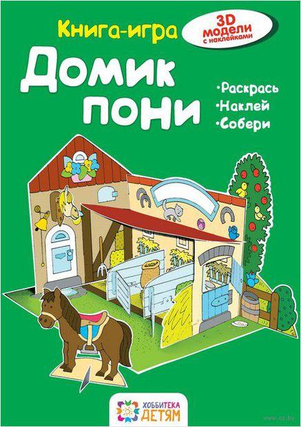 Домик пони. Книга-игра — фото, картинка