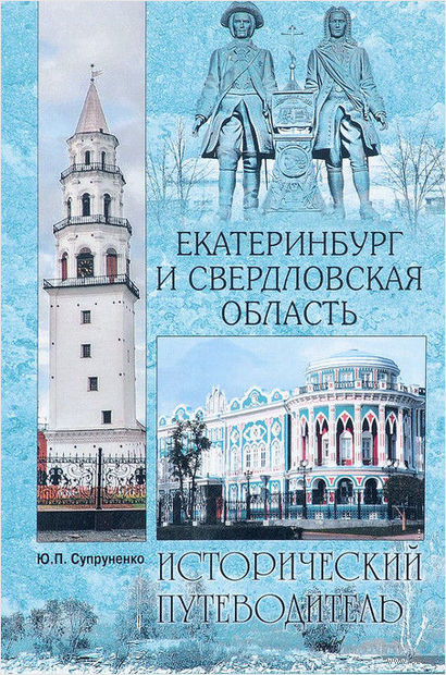 Екатеринбург и Свердловская область — фото, картинка