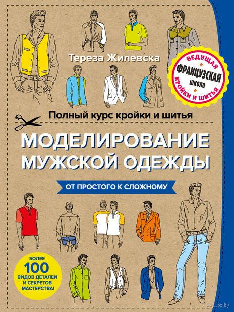 Полный курс кройки и шитья. Моделирование мужской одежды — фото, картинка