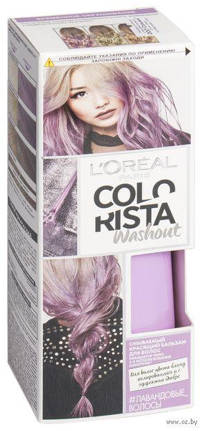 """Оттеночный бальзам для волос """"Colorista Washout"""" (тон: лавандовые волосы; 80 мл) — фото, картинка"""