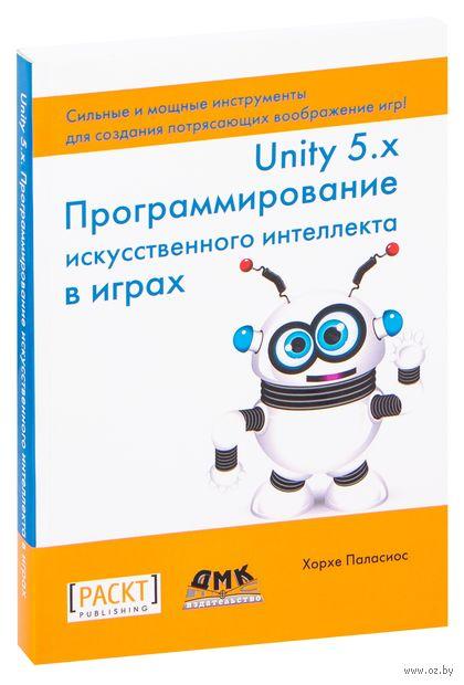 Unity 5.x. Программирование искусственного интеллекта в играх — фото, картинка