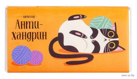 "Шоколад молочный ""Антихандрин"" (50 г) — фото, картинка"