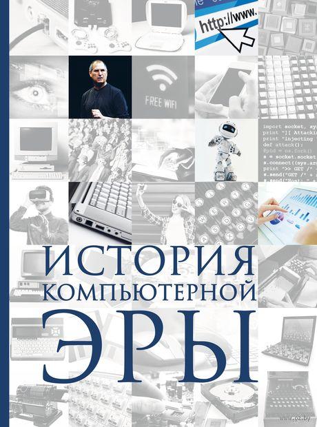 История компьютерной эры — фото, картинка