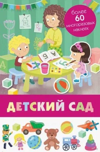 Детский сад — фото, картинка