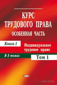 Курс трудового права. Особенная часть. В 3-х томах. Том 1 — фото, картинка