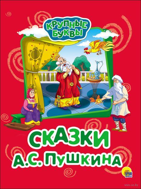 Сказки А. С. Пушкина — фото, картинка