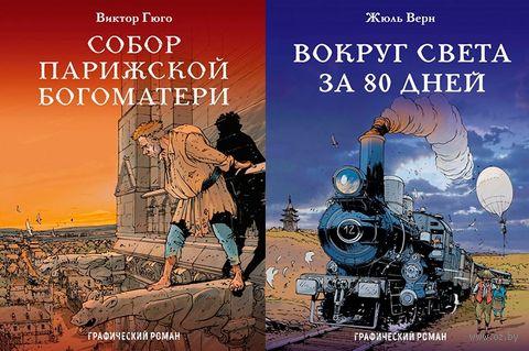 Собор Парижской Богоматери. Вокруг света за 80 дней (комплект из 2-х книг) — фото, картинка