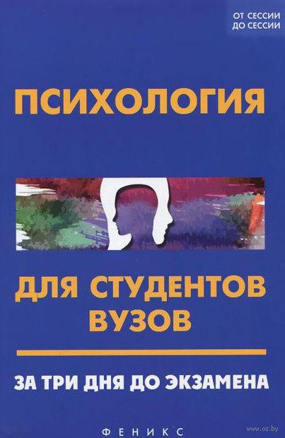 Психология для студентов вузов. За 3 дня до экзамена. Людмила Столяренко, Сергей Самыгин