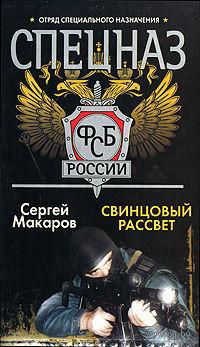 Спецназ ФСБ России. Свинцовый рассвет. Сергей Макаров