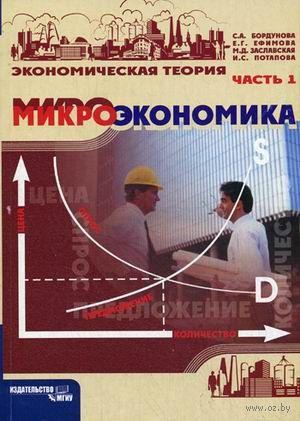 Экономическая теория. Часть 1. Микроэкономика. Мария Заславская, Елена Ефимова