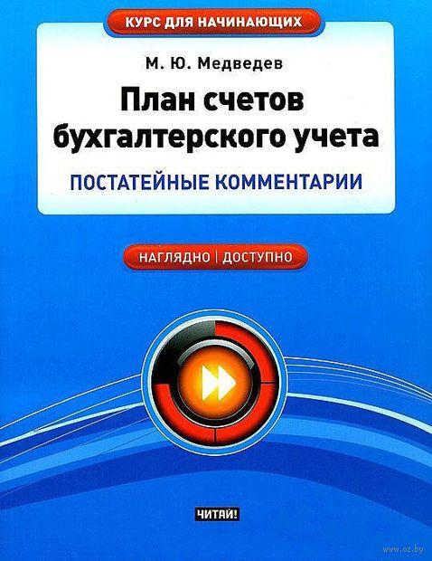 План счетов бухгалтерского учета. Михаил Медведев