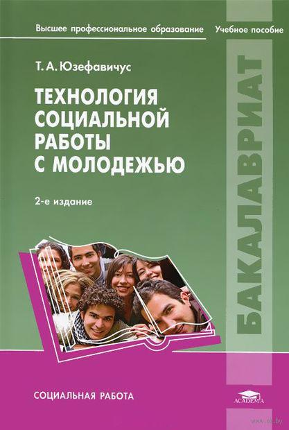 Технология социальной работы с молодежью. Татьяна Юзефавичус