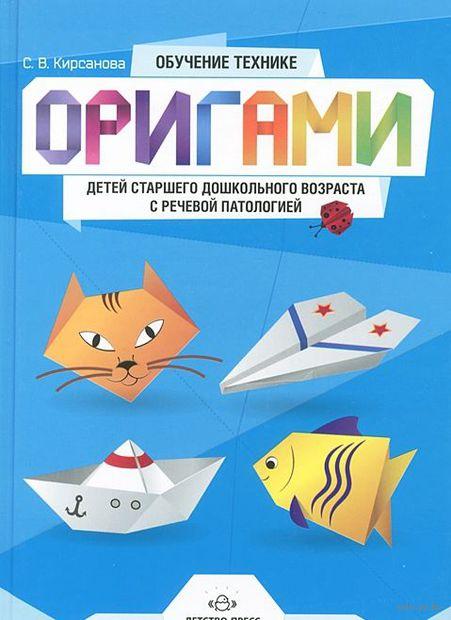 Обучение технике оригами детей старшего дошкольного возраста с речевой патологией. С. Кирсанова