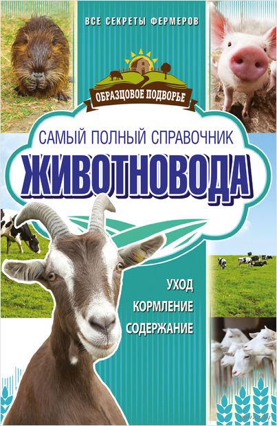 Самый полный справочник животновода. Игорь Слуцкий