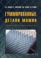 Гуммированные детали машин. Н. Пенкин, В. Копченков