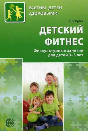 Детский фитнес. Физкультурные занятия для детей 3-5 лет. Елена Сулим