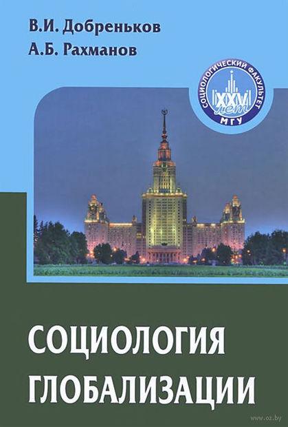 Социология глобализации. Владимир Добреньков, Азат Рахманов