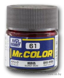 Краска Mr. Color (burnt iron, C61)