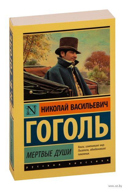 Мертвые души (м). Николай Гоголь