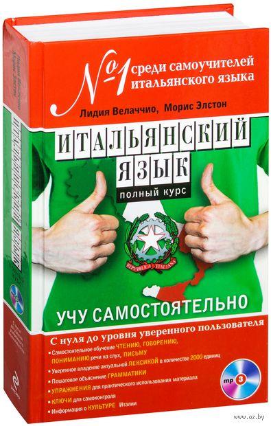 Итальянский язык. Полный курс. Учу самостоятельно (+ CD). Лидия Велаччио, Морис Элстон