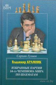 Владимир Крамник. Избранные партии 14-го чемпиона мира по шахматам. Сархан Гулиев