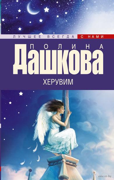Херувим (м). Полина Дашкова