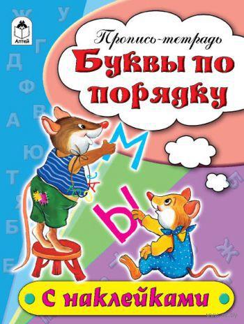 Буквы по порядку. Н. Бакунева