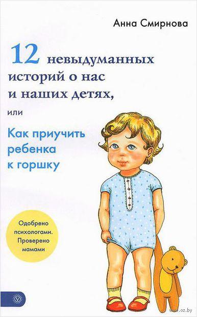 12 невыдуманных историй о нас и наших детях. Анна Смирнова