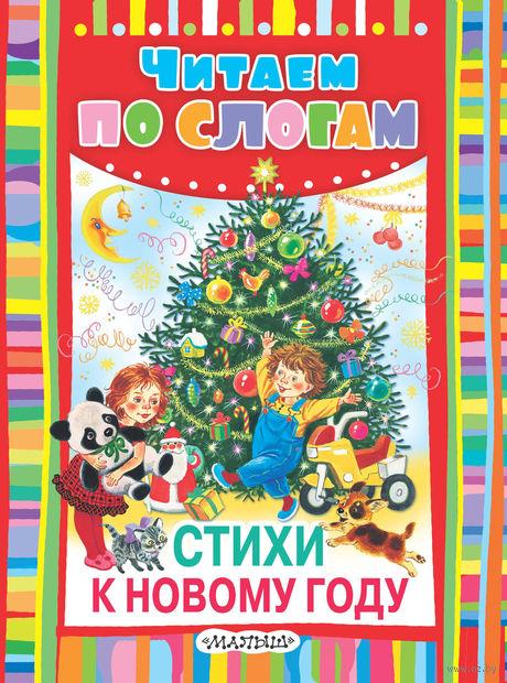 Стихи к Новому году. Самуил Маршак, Корней Чуковский, Агния Барто