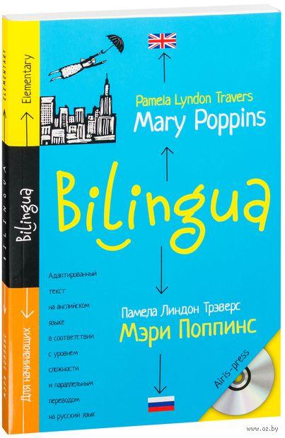 Mary Poppins (+ СD) — фото, картинка