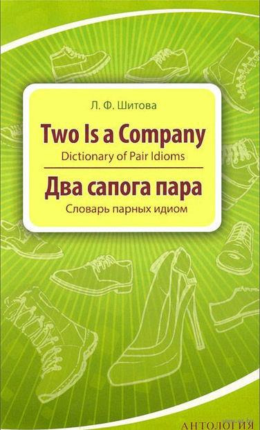 Два сапога пара. Словарь парных идиом. Лариса Шитова
