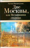 Две Москвы, или Метафизика столицы — фото, картинка