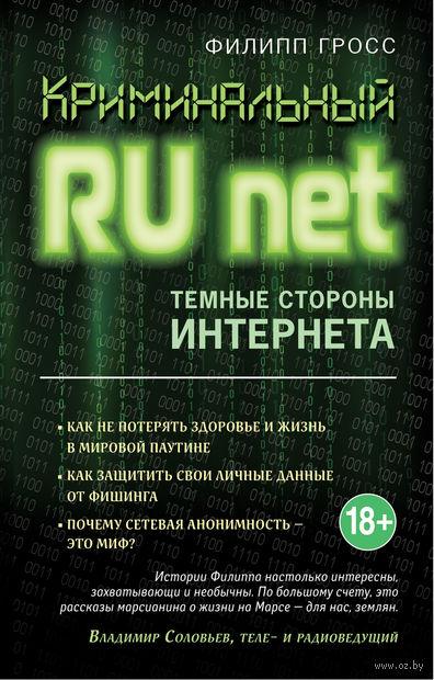 Криминальный Runet. Темные стороны Интернета (18+). Ф. Гросс