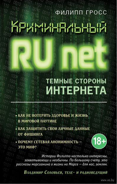 Криминальный Runet. Темные стороны Интернета — фото, картинка