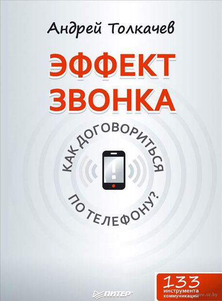 Эффект звонка. Как договориться по телефону?. Андрей Толкачев