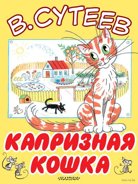 Капризная кошка. Владимир Сутеев