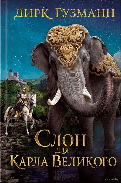 Слон для Карла Великого. Дирк Гузманн